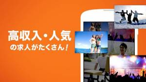Androidアプリ「フロムエー バイト・短期バイト・アルバイト探し」のスクリーンショット 3枚目