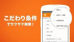Androidアプリ「フロムエー バイト・短期バイト・アルバイト探し」のスクリーンショット 4枚目