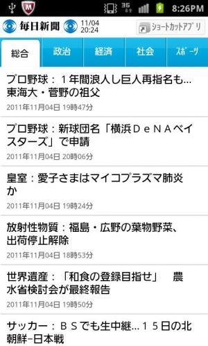 Androidアプリ「毎日新聞WEB」のスクリーンショット 1枚目