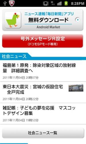 Androidアプリ「毎日新聞WEB」のスクリーンショット 3枚目
