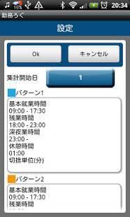 Androidアプリ「勤務ろぐ (勤怠,出退勤管理)」のスクリーンショット 4枚目