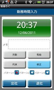 Androidアプリ「勤務ろぐ (勤怠,出退勤管理)」のスクリーンショット 3枚目