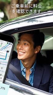 Androidアプリ「Uber」のスクリーンショット 2枚目