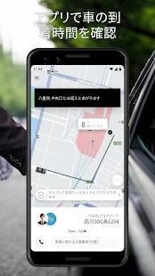 Androidアプリ「Uber」のスクリーンショット 5枚目