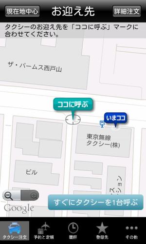 Androidアプリ「タクシー東京無線」のスクリーンショット 1枚目