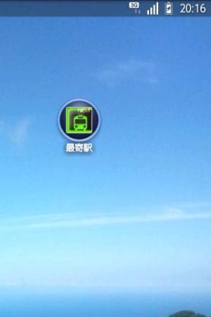 Androidアプリ「最寄駅」のスクリーンショット 1枚目