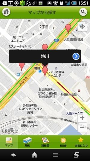 Androidアプリ「大阪市バス接近情報」のスクリーンショット 2枚目