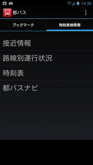 Androidアプリ「都バス」のスクリーンショット 2枚目