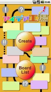 Androidアプリ「アイデア工場」のスクリーンショット 1枚目