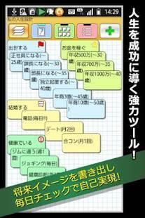 Androidアプリ「アイデア工場」のスクリーンショット 5枚目