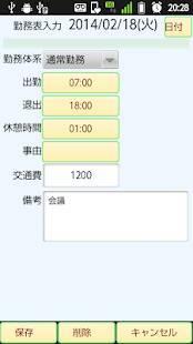 Androidアプリ「勤怠・勤務管理、給与・交通費・手当計算、一括入力、複数勤務」のスクリーンショット 2枚目