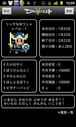Androidアプリ「こづかいdeクエスト」のスクリーンショット 1枚目
