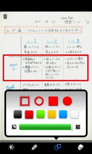 Androidアプリ「CamiApp (キャミアップ)」のスクリーンショット 5枚目