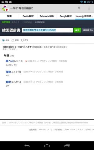 Androidアプリ「一挙に韓国語翻訳」のスクリーンショット 4枚目
