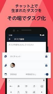 Androidアプリ「Chatwork - 仕事で使える無料のビジネスチャットツール」のスクリーンショット 3枚目