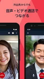 Androidアプリ「Chatwork - 仕事で使える無料のビジネスチャットツール」のスクリーンショット 5枚目