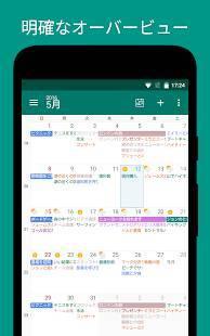 Androidアプリ「DigiCal 日本カレンダースケジュール」のスクリーンショット 1枚目