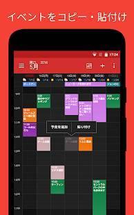 Androidアプリ「DigiCal 日本カレンダースケジュール」のスクリーンショット 4枚目