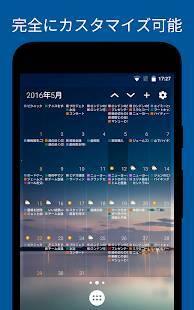 Androidアプリ「DigiCal 日本カレンダースケジュール」のスクリーンショット 2枚目