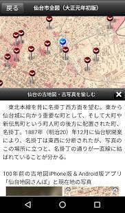 Androidアプリ「仙台地図さんぽ」のスクリーンショット 3枚目