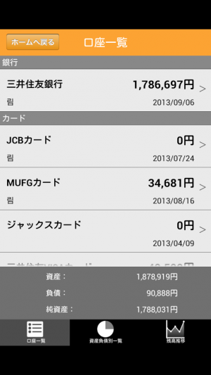 Androidアプリ「MoneyLook(マネールック) for Android」のスクリーンショット 4枚目