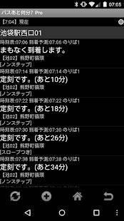 Androidアプリ「バスあと何分?Pro」のスクリーンショット 1枚目