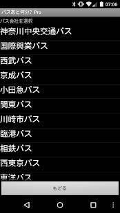 Androidアプリ「バスあと何分?Pro」のスクリーンショット 2枚目