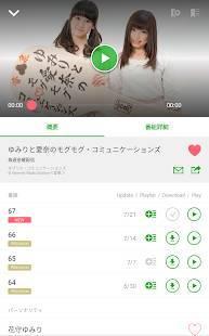 Androidアプリ「<音泉>」のスクリーンショット 3枚目