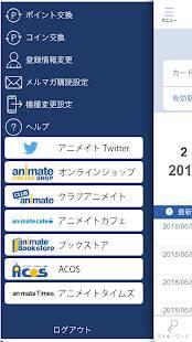 Androidアプリ「アニメイトアプリ」のスクリーンショット 2枚目