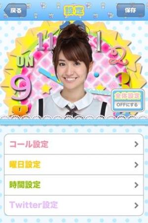 Androidアプリ「AKB48大島優子 モーニングコール」のスクリーンショット 3枚目