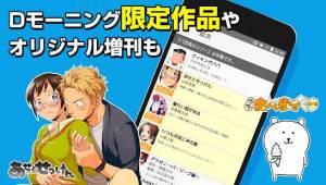 Androidアプリ「Dモーニング - 人気漫画をどこよりも早く配信!無料でも楽しめるマンガ雑誌アプリ」のスクリーンショット 3枚目