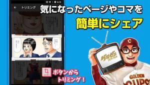 Androidアプリ「Dモーニング - 人気漫画をどこよりも早く配信!無料でも楽しめるマンガ雑誌アプリ」のスクリーンショット 5枚目