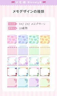 Androidアプリ「メモ帳ウィジェット *lovely*」のスクリーンショット 5枚目