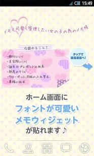 Androidアプリ「メモ帳ウィジェット *lovely*」のスクリーンショット 2枚目