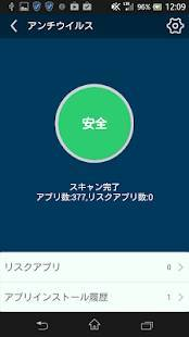 Androidアプリ「KINGSOFT Mobile Security Plus」のスクリーンショット 2枚目