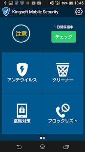 Androidアプリ「KINGSOFT Mobile Security Plus」のスクリーンショット 1枚目