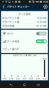 Androidアプリ「KINGSOFT Mobile Security Plus」のスクリーンショット 5枚目