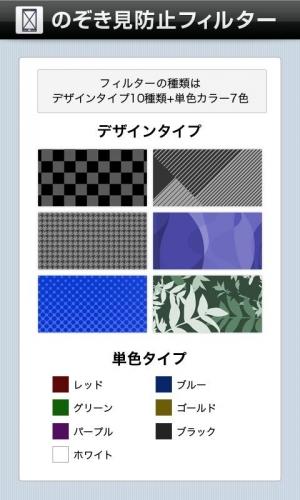 Androidアプリ「のぞき見防止フィルターpro」のスクリーンショット 3枚目
