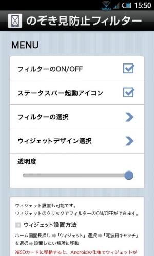 Androidアプリ「のぞき見防止フィルターpro」のスクリーンショット 5枚目