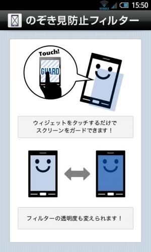 Androidアプリ「のぞき見防止フィルターpro」のスクリーンショット 1枚目