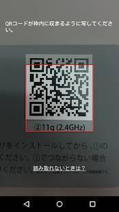Androidアプリ「QRsetup」のスクリーンショット 2枚目