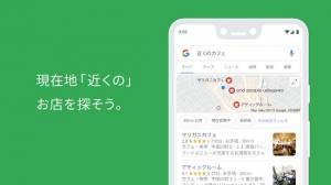 Androidアプリ「Google」のスクリーンショット 3枚目