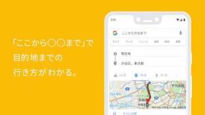 Androidアプリ「Google」のスクリーンショット 2枚目