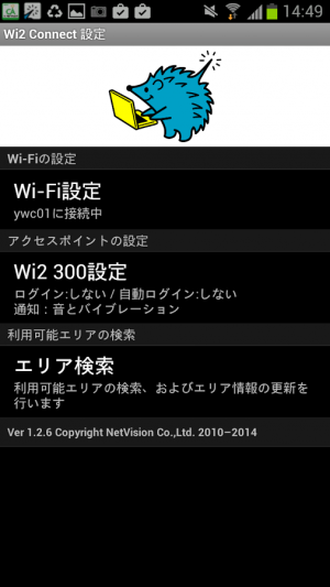 Androidアプリ「Wi2 Connect」のスクリーンショット 3枚目