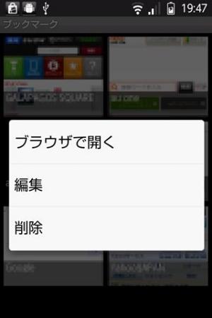 Androidアプリ「ブックマーク一覧」のスクリーンショット 2枚目