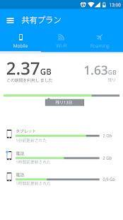 Androidアプリ「My Data Manager」のスクリーンショット 5枚目