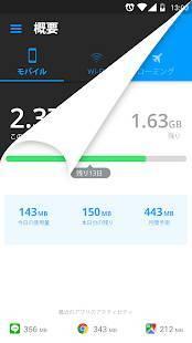 Androidアプリ「My Data Manager」のスクリーンショット 1枚目