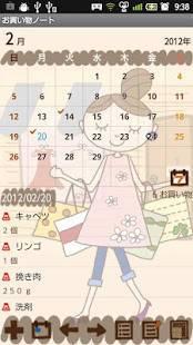 Androidアプリ「お買い物ノート」のスクリーンショット 1枚目