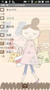 Androidアプリ「お買い物ノート」のスクリーンショット 2枚目