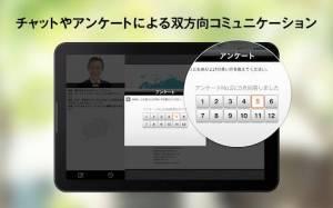 Androidアプリ「V-CUBE セミナー モバイル」のスクリーンショット 5枚目